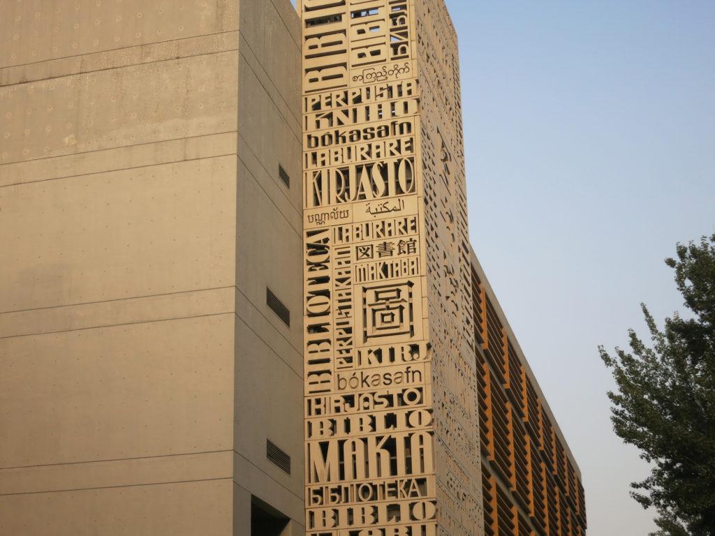 Suomen kieli on läsnä myös yliopiston kirjaston arkkitehtuurissa.